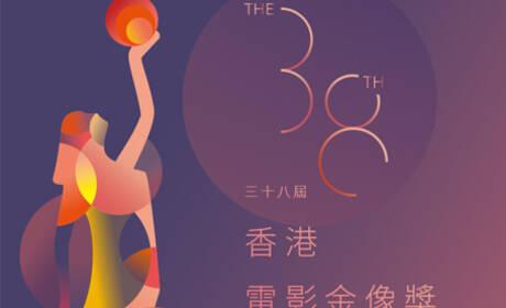 第38屆香港金像獎