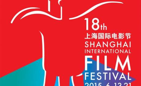 2015上海电影节攻略