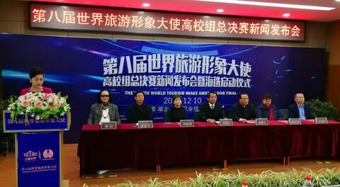 首次用赛事链接多行业,第八届世界旅游形象大使全国高校组选拔赛在汉启动