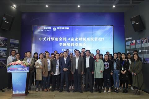 济南中关村领创空间召开《财税系统管控》交流