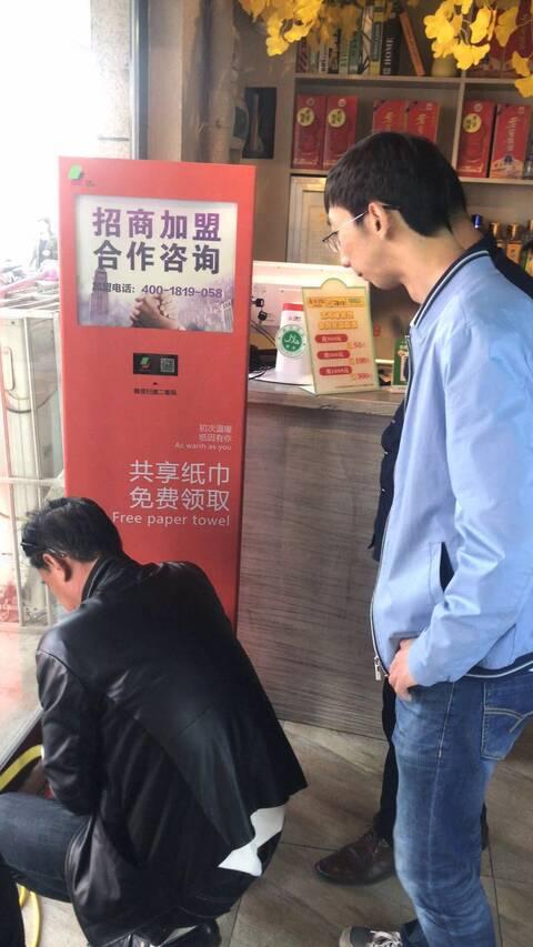 """""""初纸""""共享纸巾在河南省焦作市投入使用"""