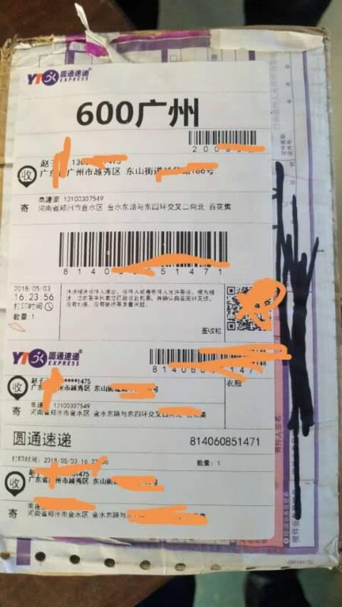 圆通速递河南寄物品不验视不实名制不安检 邮政而监管