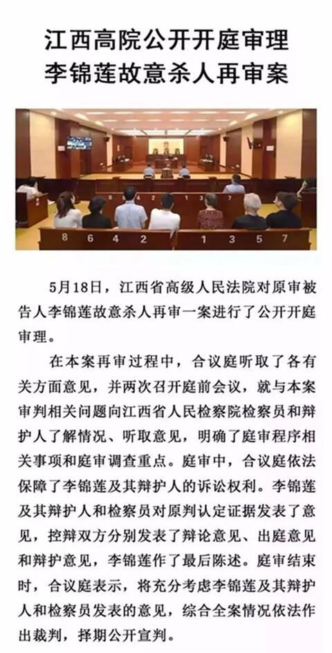 李锦莲案二次再审:个案共识不容易,法治共识更难得