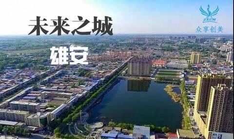 """众享创美携手未来之城""""雄安新区""""迎接新经济时代"""