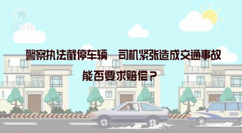 【法君说】警察执法截停车辆,司机紧张造成交