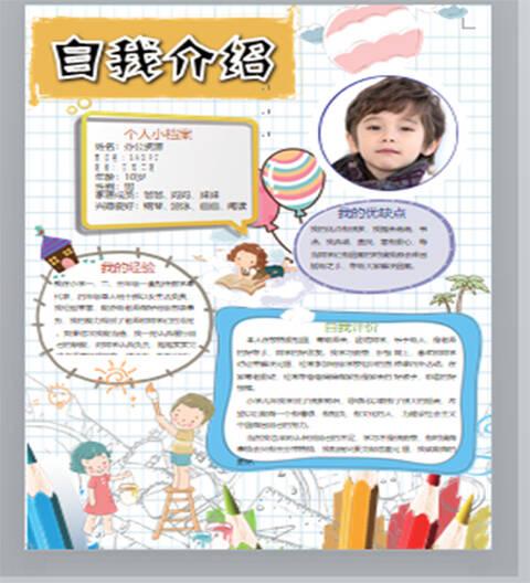 幼儿园卡通手抄报自我介绍word模板!