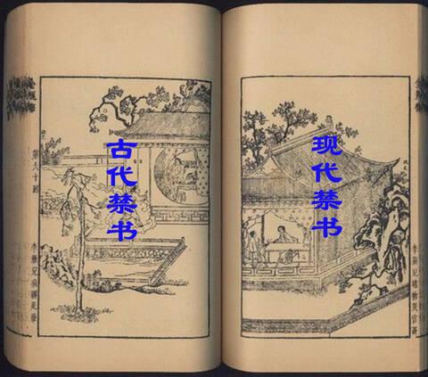 中国现代禁书名单_无论是在古代,还是在现代,这些禁书都有一个共同点