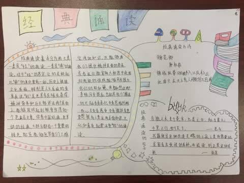 同学们积极准备,踊跃参加,将阅读中读到的精彩片段,好词好句,名人名言