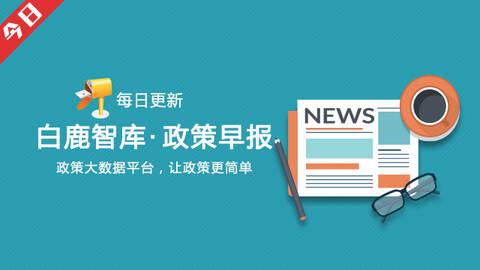 此外省网信办还就近期违法违规自媒体账号清理整治工作作出部署.