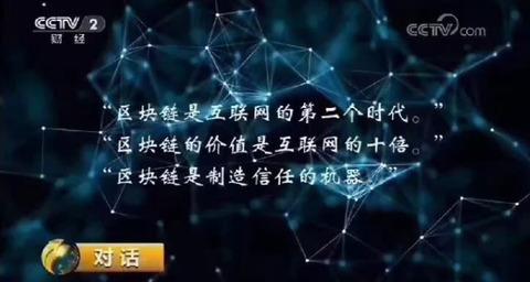 区块链业务所体系模式生长趋势剖析