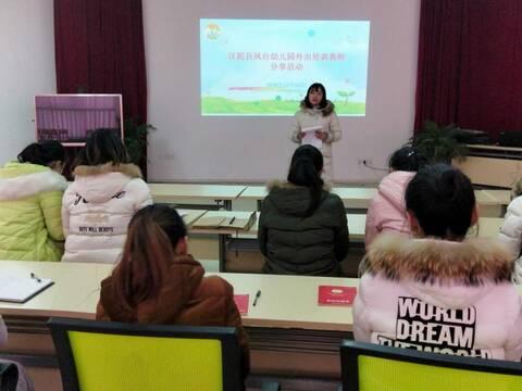 外出培训成长开展汉阴县凤台幼儿园引领外出培训六一儿童节小品小学生图片
