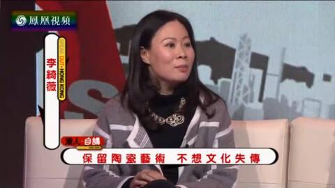 港人自讲 李绮薇:保留陶瓷艺术 不想文化失传