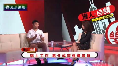 港人自讲 张伟贤:只身到瑞士 首份工做打杂