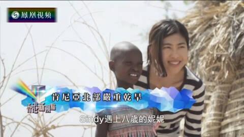 香港新视点 助养者远赴肯尼亚探访贫困儿童