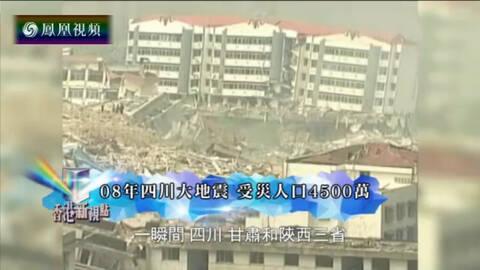 香港新视点 香港支援四川地震灾后重建