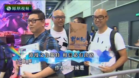 香港新视点 香港动漫节吸引百万人参观