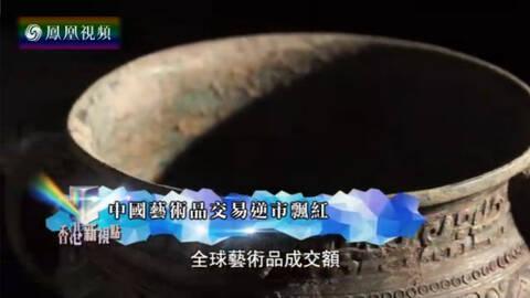 香港新视点 中国艺术品交易逆市飘红