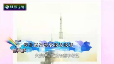 香港新视点 航天科技启发港生向药剂梦进发