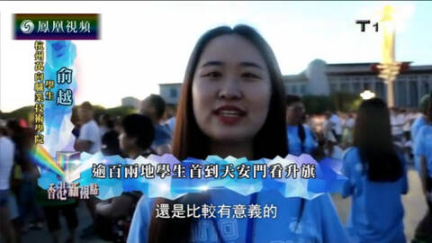 香港新视点 逾百两地学生首到天安门看升旗