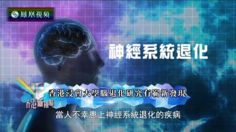 香港新视点 香港浸会大学脑退化研究有崭新发现