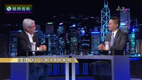 时事大破解 立法会新丁谈香港零售业现况