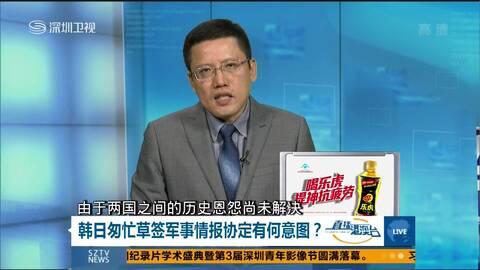 韩日草签 军事情报保护协定