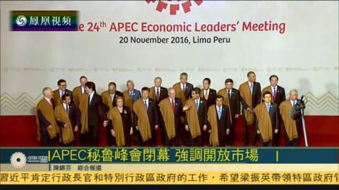 6 11 21新闻今日谈 APEC秘鲁峰会闭幕 联合声明强调开放市场