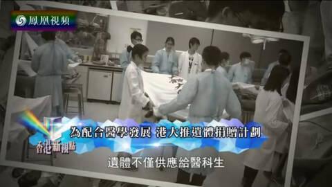 香港新视点 港大配合医学发展推遗体捐赠计划
