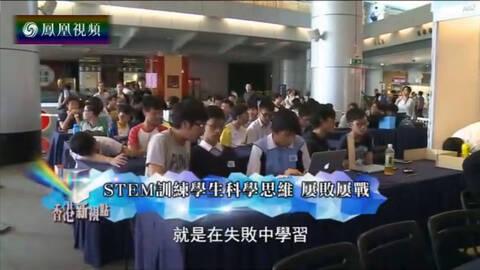 香港新视点 STEM训练学生科学思维 屡败屡战