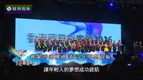 香港新视点 香港国际创客节开幕 探索未来机遇