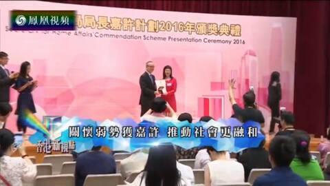 香港新视点 港社工向戒毒者伸出援手获特区嘉许