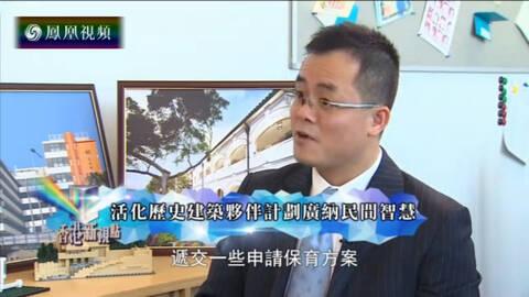 香港新视点 政府为古迹修复提供资助