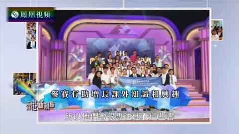 香港新视点 香港学生参与国情比赛 积极备战