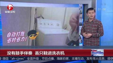 家中老式洗衣机很吵怎么办 这小哥太有才了