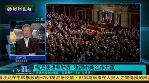 特朗普国会讲话宣布大增国防预算 促打击IS图片 33391 480x270