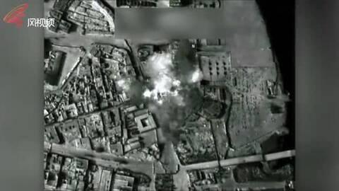 第一视角感受美军轰炸ISIS总部