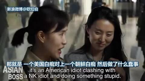 韩国人怎么看近期美朝关系紧张