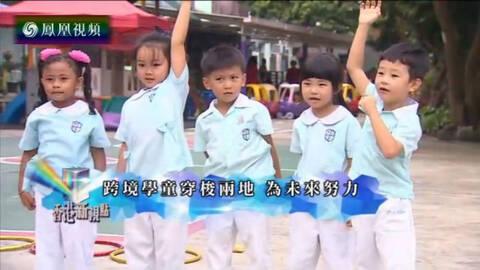 香港新视点 跨境学童穿梭两地 为未来努力