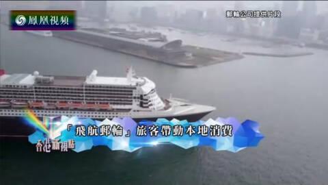香港新视点 香港邮轮业发展现状