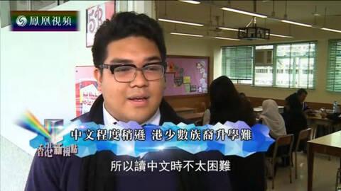 香港新视点 中文程度稍逊 香港少数族裔升学难