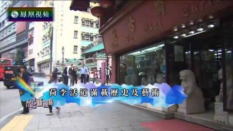 香港新视点 荷李活道满载历史与艺术