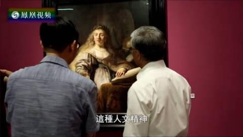 2017-08-26文化大观园 伦勃朗和他的时代
