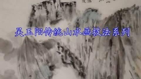 雨点皴,吴玉阳山水画技法全集实用版