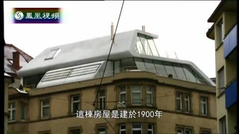 文明启示录:斯图加特建筑