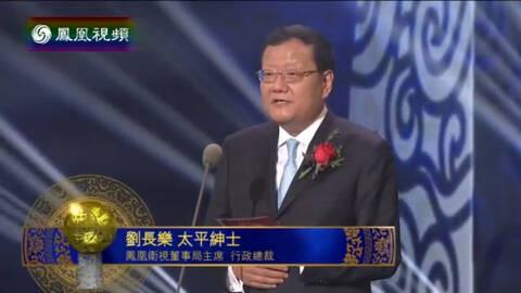 刘长乐:华人典范展现对世界的责任与担当