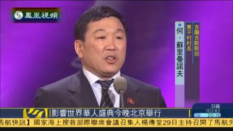 影响世界华人盛典:东干村村长发表获奖感言