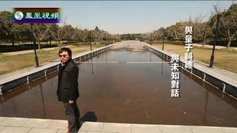 """量子世界的追梦人:""""80后""""教授陈宇翱"""