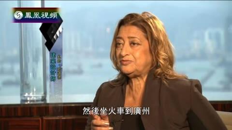 2014-04-20风云对话 专访建筑设计师扎哈-哈迪德