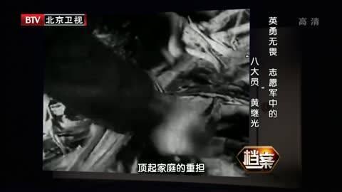 """2014-05-15档案 英勇无畏 志愿军中的""""八大员""""——黄继光"""