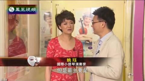 文化倾程 国际小提琴演奏家姚珏